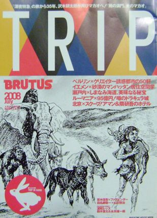 TRIP Brutus 2008 July Issue. Japanese Magazine - Kishin Shinoyama